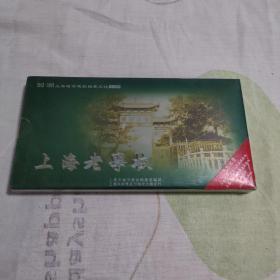 回溯上海城市建筑档案文化系列四:上海老学校、上海老饭店(明信片)全新未拆封。