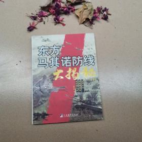 """""""东方马其诺防线""""大揭秘(只有下册)"""