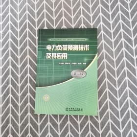 电力负荷预测技术及其应用(第2版)