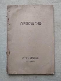《白喉防治手册》
