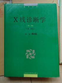 X线诊断学:第二版.第一册.胸部