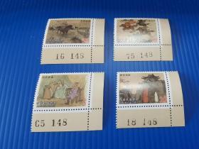特434 三国演义邮票(二) 中国古典小说邮票  右下角边带版号   原胶全品