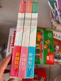 阶梯数学.3岁第1-5阶 5册合售+ 阶梯数学.4岁第1-5阶 5册合售+ 阶梯数学.5岁第1-5阶 5册合售(共有15册 全新塑封)