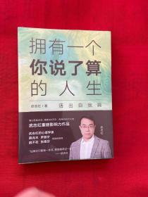 武志红:拥有一个你说了算的人生·活出自我篇【未开封】