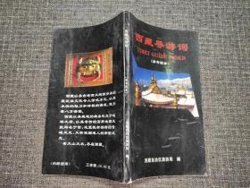 西藏导游词(参考读本)