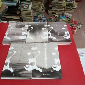 六爻:(全5册)