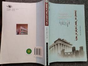 外国文学史(欧美卷)蒙文