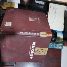 中国树木文化图考系列·北京皇家园林:树木文化图考(书皮小伤不影响使用看图)
