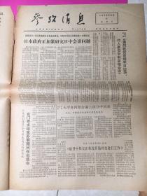 参考消息 1972年8月6日 美苏在贸易问题上意见不一