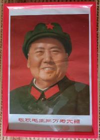 《敬祝毛主席万寿无疆》精美镜框礼品