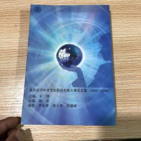 重庆南开中学学生科技创新大赛论文集