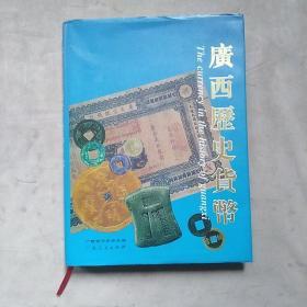 广西货币历史