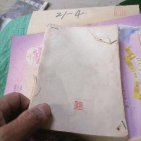 毛泽东选集第二卷缺封面