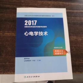 2017全国卫生专业技术资格考试指导:心电学技术