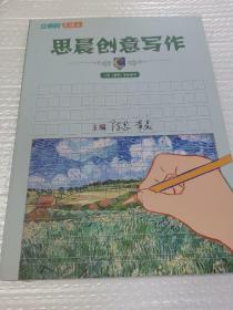 立思辰 大语文 思晨创意写作 二阶(春季)学生用书