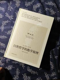 """""""世界学术经典(英文版)""""系列·自然哲学的数学原理(导读注释版)"""