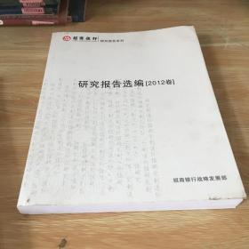 招商银行研究报告系列:招商银行 研究报告选编 2012年卷 无笔迹