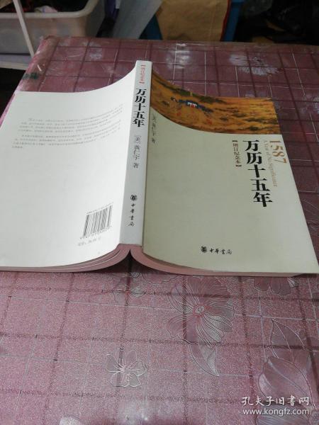 万历十五年:增订纪念本