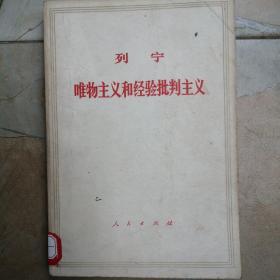 列宁 唯物主义和经验批判主义