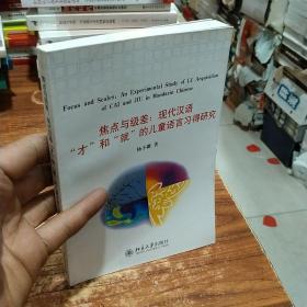 """焦点与级差:现代汉语""""才""""和""""就""""的儿童语言习得研究"""