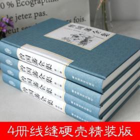 精装国学馆-曾国藩全集(精装16开 全四卷)