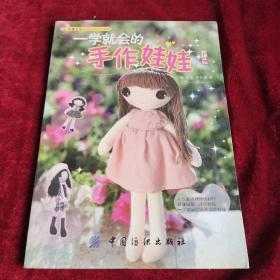 尚锦工坊·幸福实用布艺系列:一学就会的手作娃娃