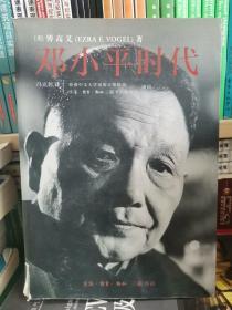 邓小平时代傅高义著作冯克利翻译香港中文大学出版社编辑部。生活读书新知三联书店。
