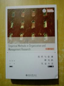 组织与管理研究的实证方法(第三版)