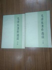 《毛泽东著作选读》上下册