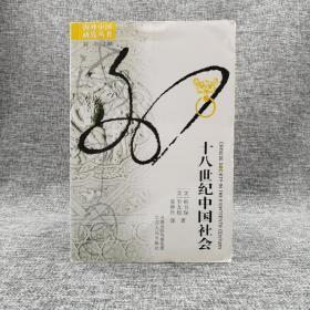 绝版| 十八世纪中国社会(海外中国研究丛书)