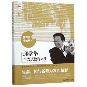 邱学华与尝试教育人生 北京师范大学出版社9787303172054正版全新图书籍Book