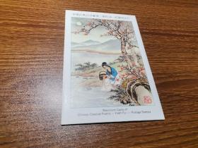 7.26【中国古典诗词~乐府诗邮票极限片明信片4枚全】