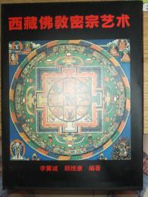 西藏佛教密宗艺术(汉语版)