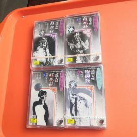 菊坛经典京剧大师:程砚秋磁带1一4盒