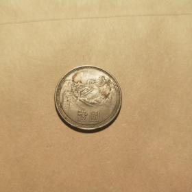 1981年壹圆——(长城 币)
