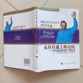 走在仕途上的公民:匈牙利前总理迈杰希·彼得自述(签名本)