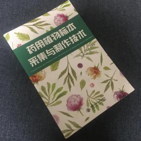 药用植物标本采集与制作技术