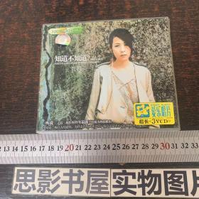 刘若英 知道不知道 VCD【2张光盘】