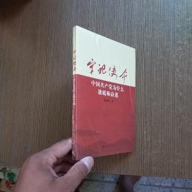 牢记使命:中国共产党为什么能砥砺奋进 未开封 实物拍图 现货