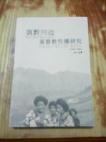 滇黔川边基督教传播研究(1840-1949)空白页被撕