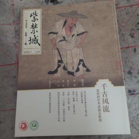 紫禁城2020年7月号 总第306期  千古风流苏轼艺术专题