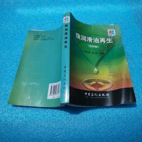 废润滑油再生(第4版)