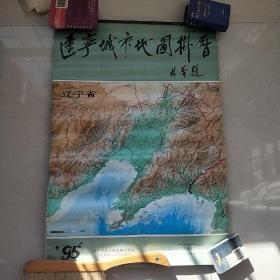 辽宁城市地图挂历