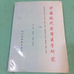 中国现代实用医学研究,(上册)