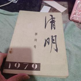 创刊号清明【1879年 】