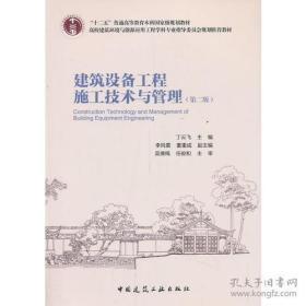 建筑设备工程施工技术与管理(第二版)