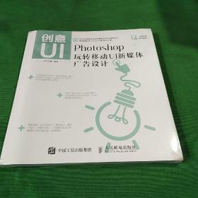 创意UI Photoshop玩转移动UI新媒体广告设计