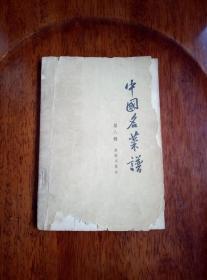 中国名菜谱(第八辑、苏 浙名菜点)