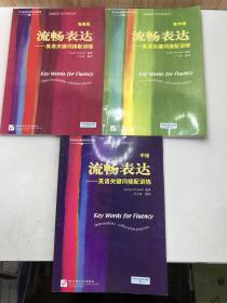 流畅表达:英语关键词搭配训练(准高级,中级,准中级)(3本合售)