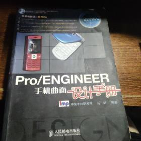 Pro/ENGINEER手机曲面设计手册